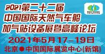 2021�W�二十二届中国国际天然气车船、加气站讑֤�展览�?/></a><span><a href=