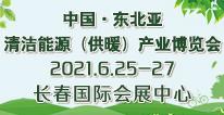 2021中国·东北亚清�z�能源(供暖�Q���业博览会邀请函