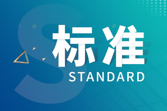 廣東省《口罩呼吸阻力與氣密性測試儀檢定規程》征求意見