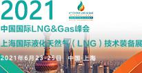 2021上�v国际液化天然气(LNG�Q�技术装备展览会 邀请函