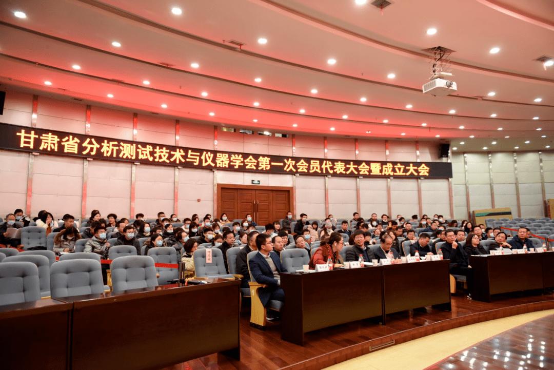 甘肅省分析測試技術與儀器學會成立大會召開