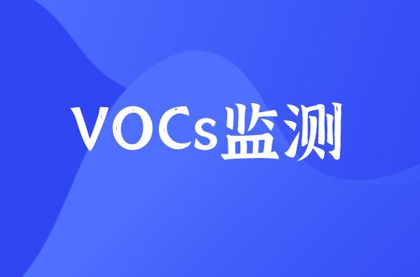 VOCs將納入環保稅征收范圍 監測市場將突破千億元