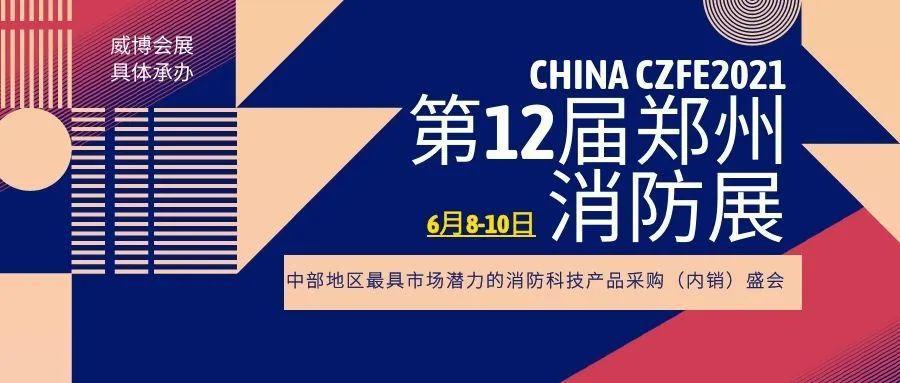 CZFE2021鄭州消防展 專業觀眾邀約規劃出爐!