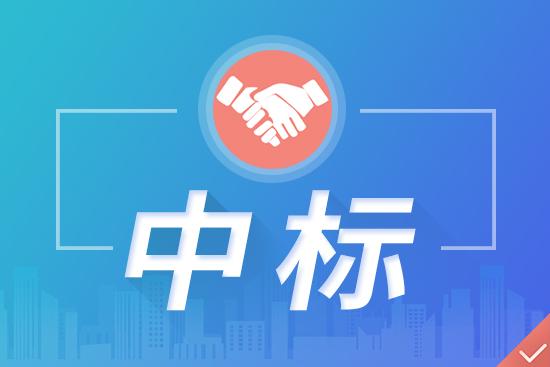 漢威科技及子公司中標若干項目 金額1.12億元