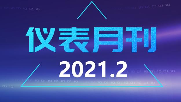 2021年2月儀表月刊