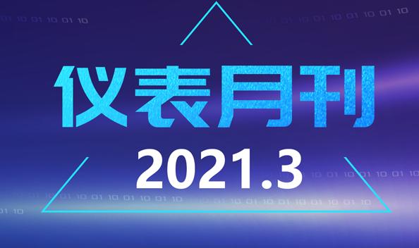 2021年3月儀表月刊