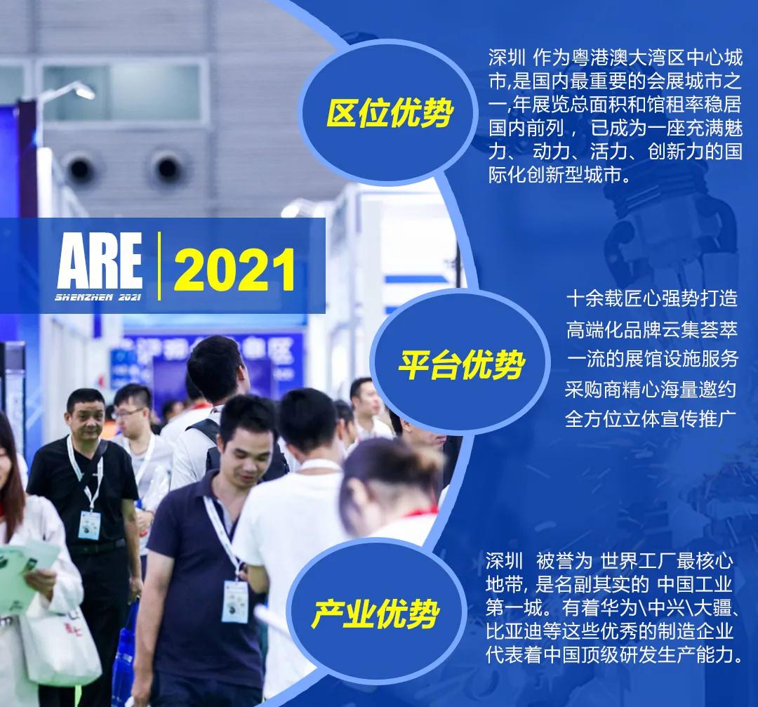2021第11屆深圳國際工業自動化及機器人展8月23-25日相約深圳寶安新館!
