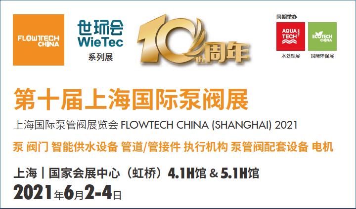 第十屆上海國際泵閥展即將開幕