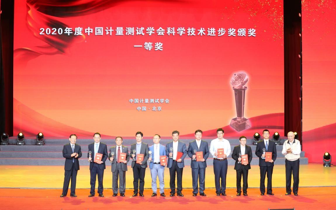 中國計量院10項目獲計量測試學會科技獎