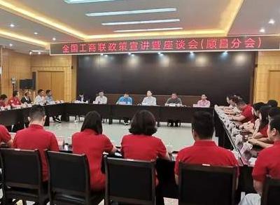 全国工商联政策宣讲暨座谈会顺昌分会在虹润召开