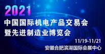 2021中国国际机电产品交易会暨先进刉���业博览�?/></a><span><a href=