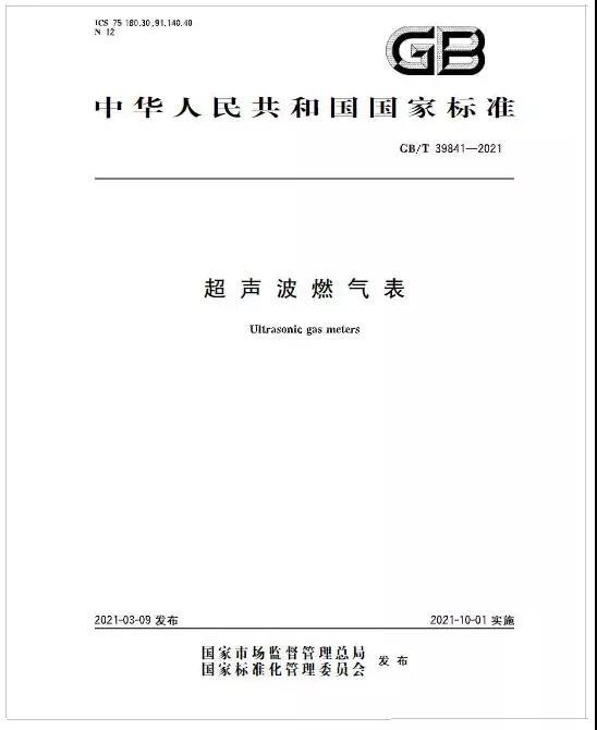 國標《超聲波燃氣表》10月1日正式實施
