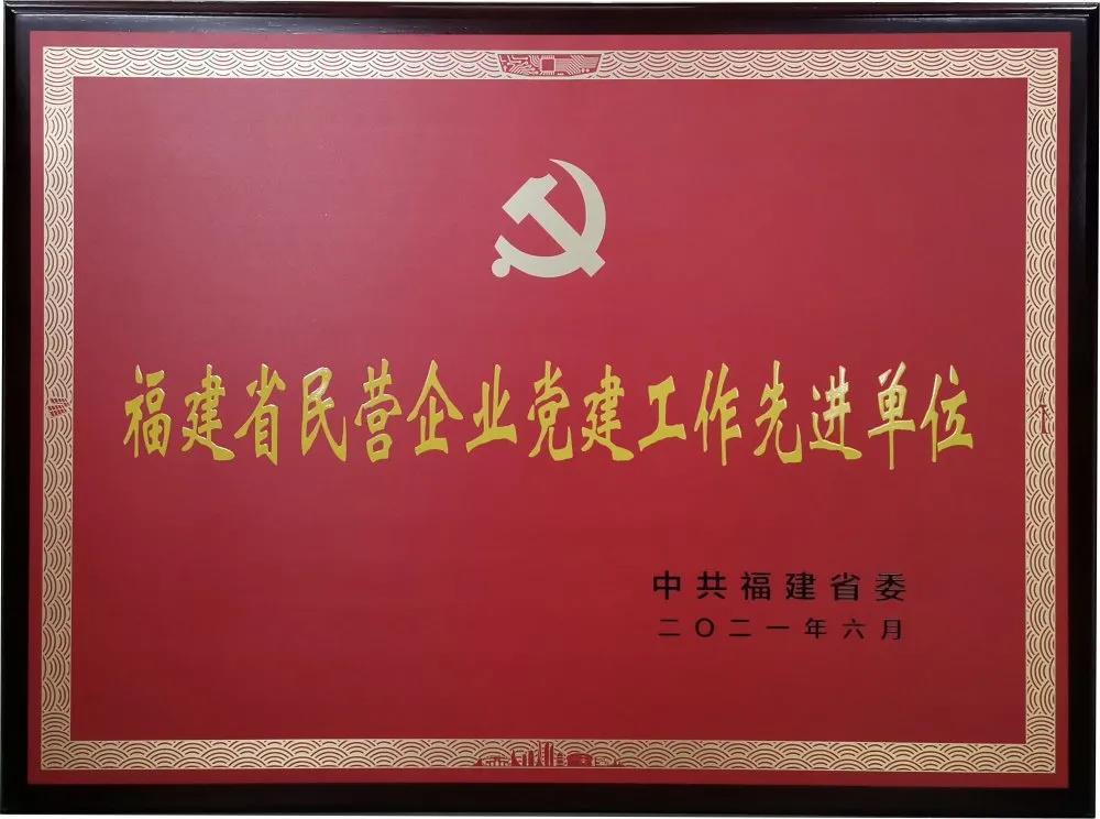 虹潤公司獲得福建省民營企業黨建工作先進單位