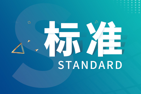 北京市《車用柴油環保技術要求》地方標準征求意見