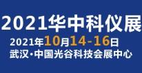 2021�W?0届华中科学��A器与实验室装备展览会