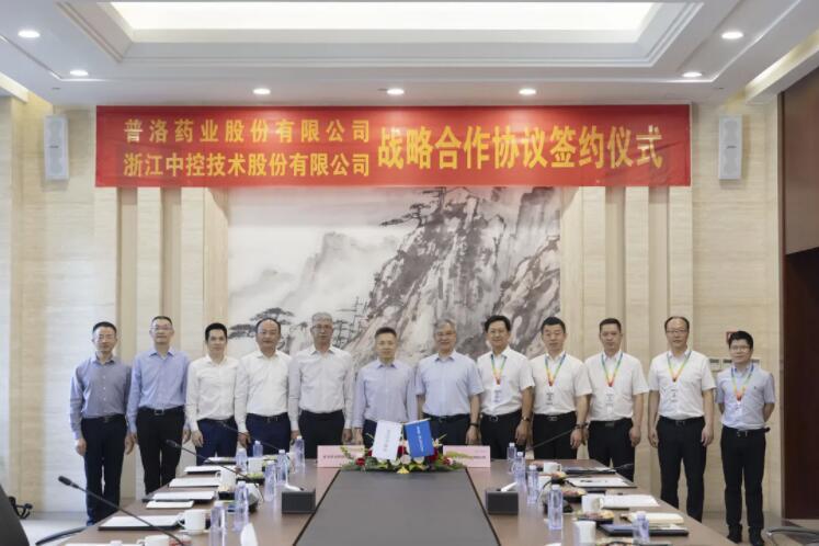 中控技術與普洛藥業簽署戰略合作協議