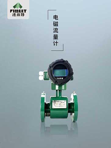 法米特電磁流量計:厚積底氣,才能夯實品牌