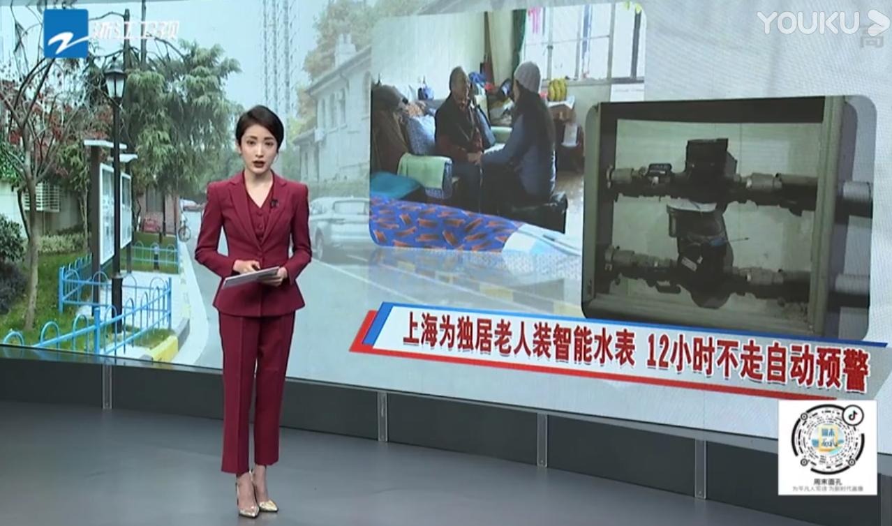智能養老:上海為獨居老人裝智能水表