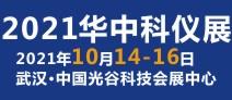 华中�U�学仪器与实验室装备展览�? /></a> </li>                 <li> <a href=
