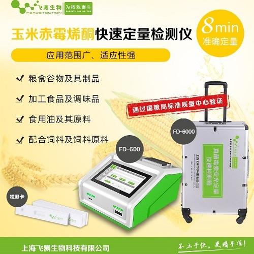 小麥玉米赤霉烯酮快速定量檢測箱