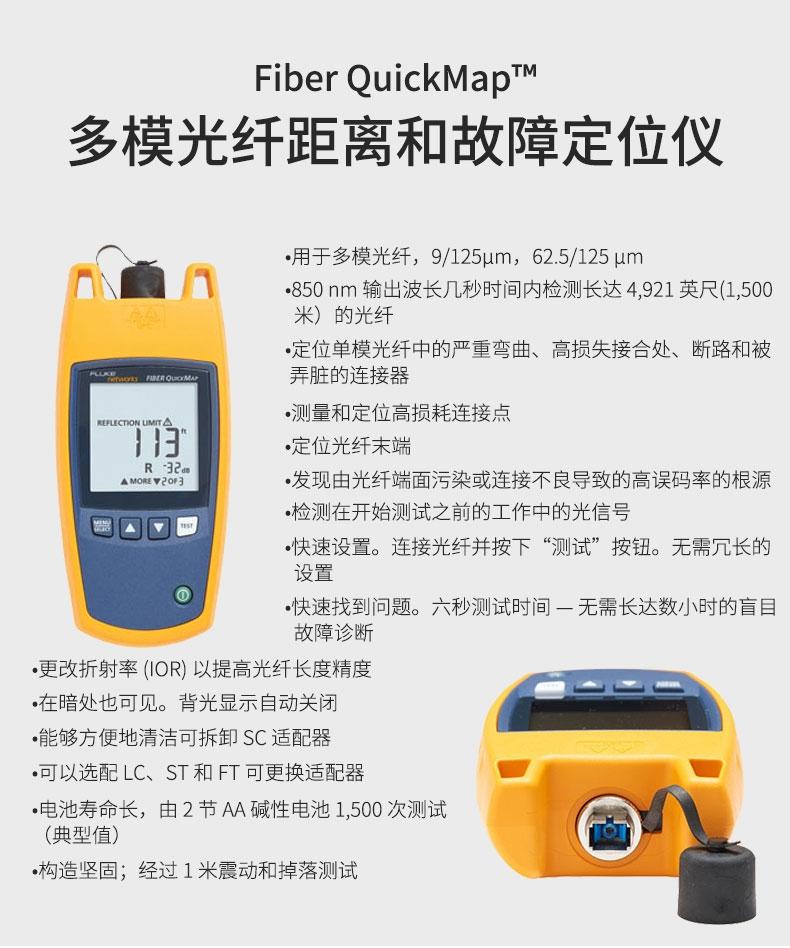 FLUKE多模光纤距离和故障定位仪FQM-M