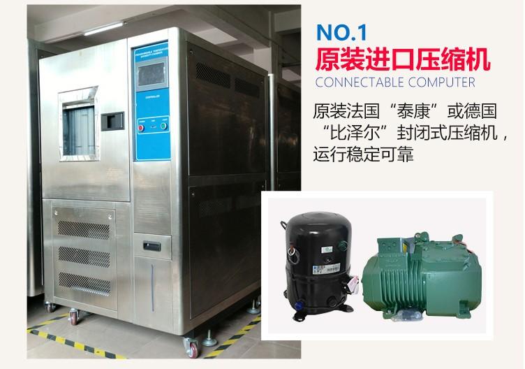 PCB板高溫高濕試驗箱