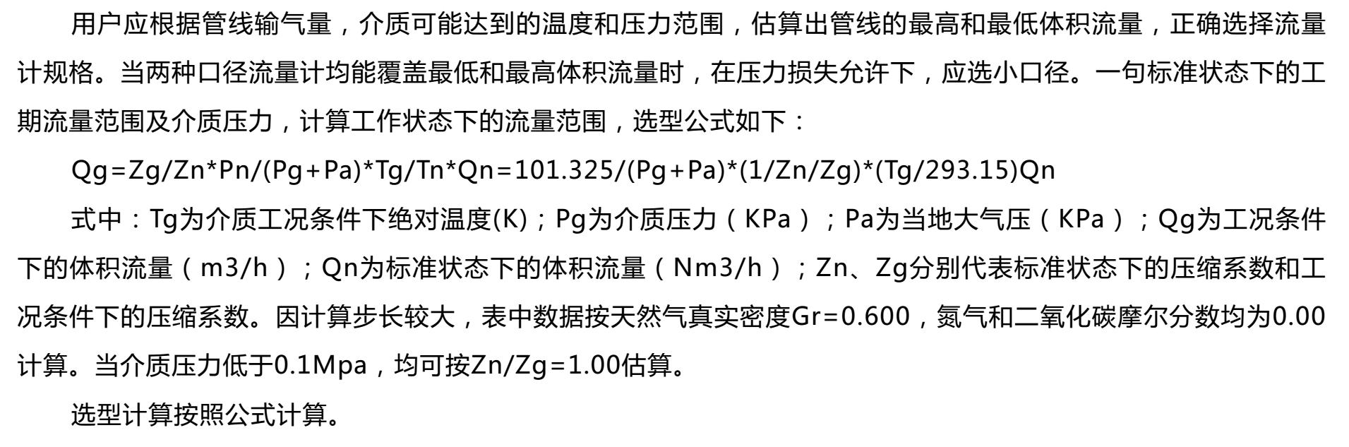 <strong>气体涡轮流量计电池供电</strong>选型方法