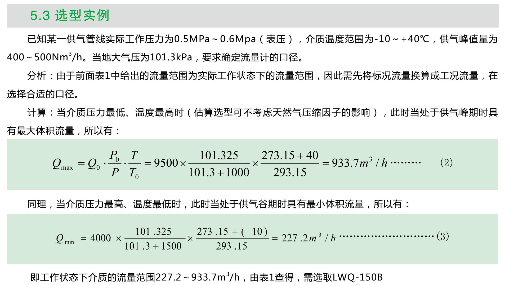 气体涡轮流量计选型实例