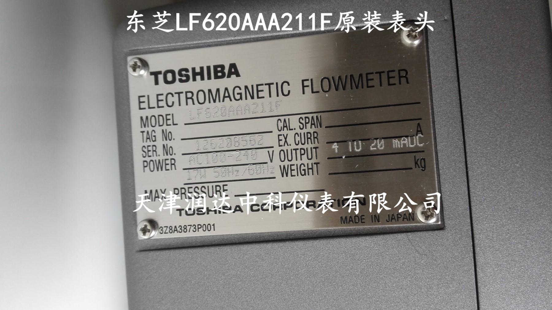 东芝LF620AAA211F电磁流量计