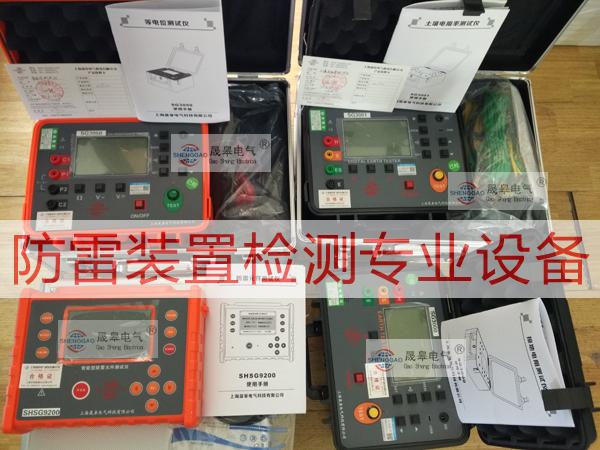 上海防雷检测仪器|晟皋防雷检测设备|防雷装置检测设备
