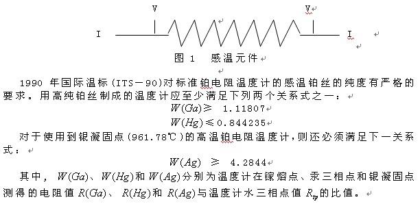 标准铂电阻温度计结构原理及使用维护