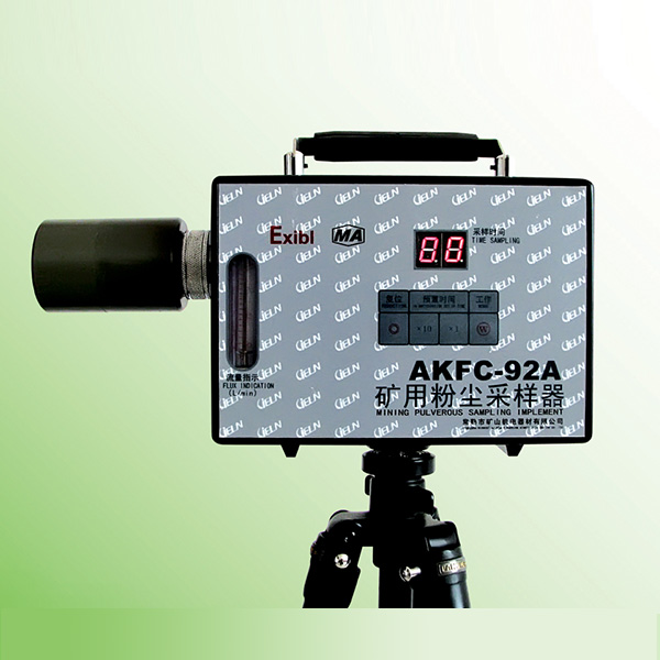 AKFC-92A型矿用粉尘采样器