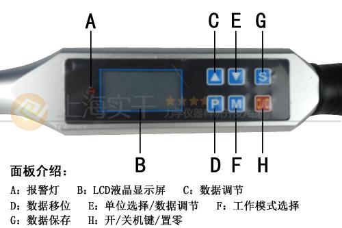 数显式螺栓检测扳手
