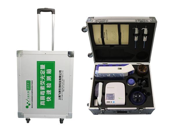 饲料霉菌毒素快速检测箱