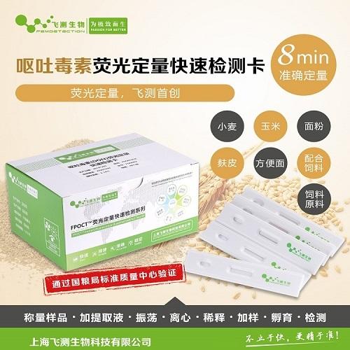 呕吐毒素检测仪