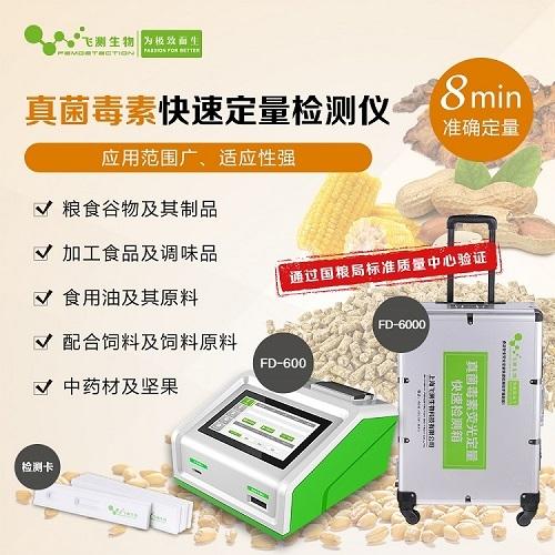 糧食真菌毒素檢測儀