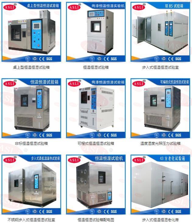 铝型材恒温恒湿试验箱