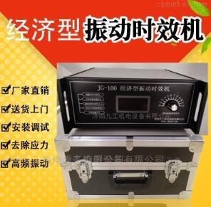 超声波时效仪