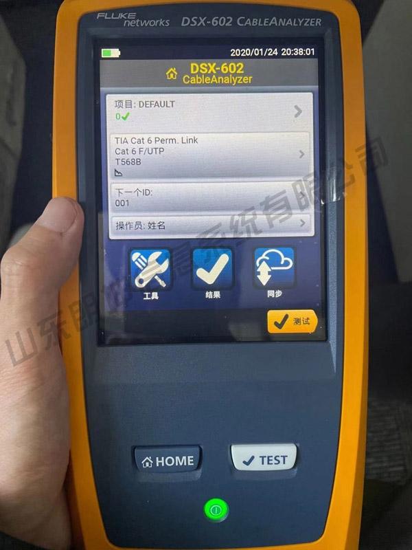 FLUKE DSX-602 CH设置参照的方法及注意事项