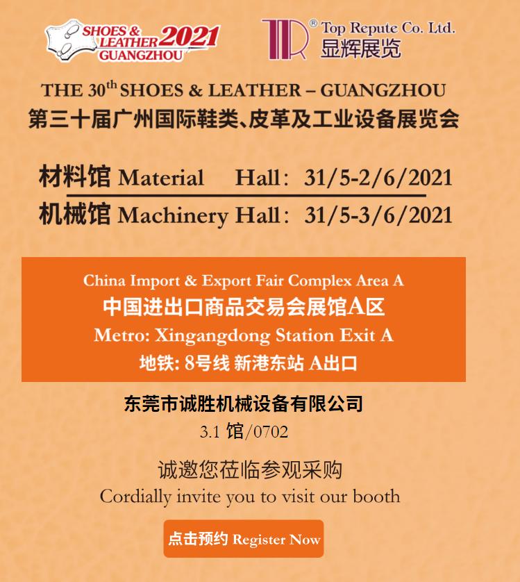 一起参加第三十届广州国际鞋类、皮革及工业设备展览会