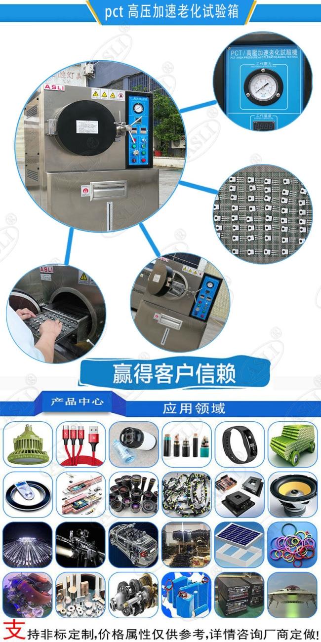 PCT高压加速老化箱