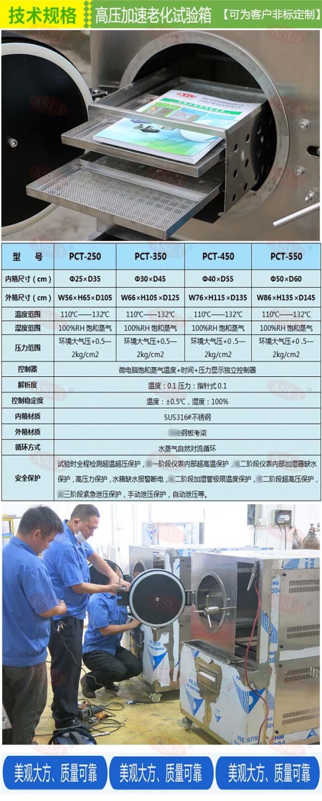 pct老化寿命试验箱技术规格