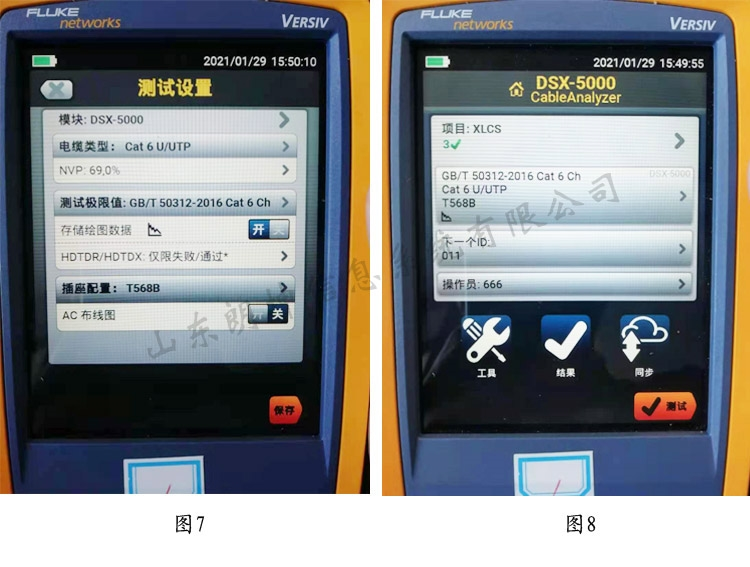 FLUKE DSX-5000 CH测试Cat6类线的方法步骤