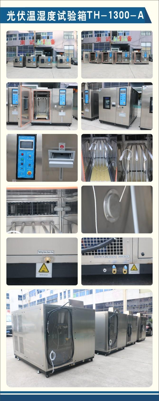 光伏组件温湿度试验箱结构图
