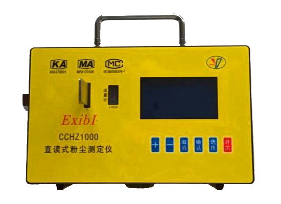 <strong>CCHZ1000直读式粉尘测定仪</strong>.png