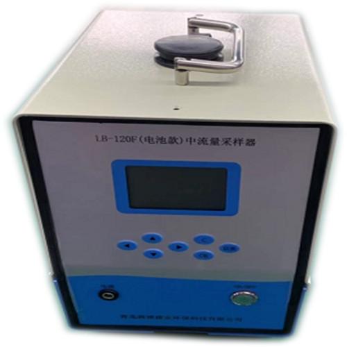 <strong>LB-120F(D)中流量内置电池型颗粒物采样器</strong>jpg.jpg